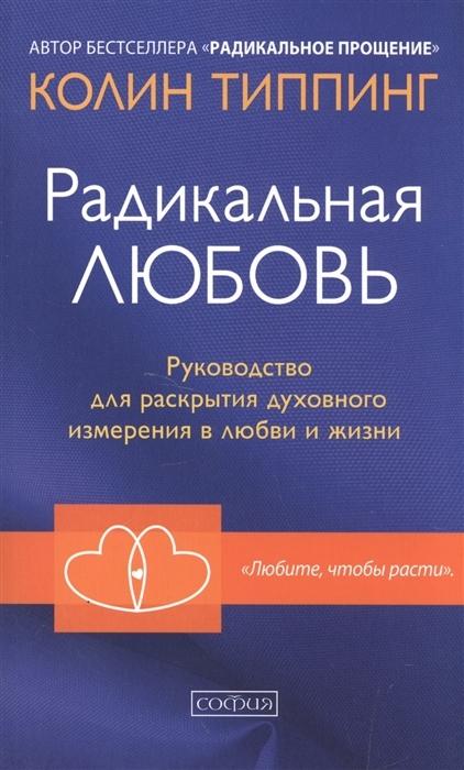 Kitab Радикальная Любовь: Руководство для раскрытия духовного измерения | Типпинг К.