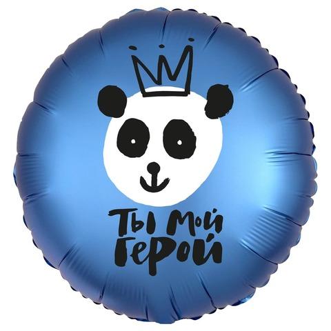 Фольгированный шар круг , Ты мой герой, панда, 46 см