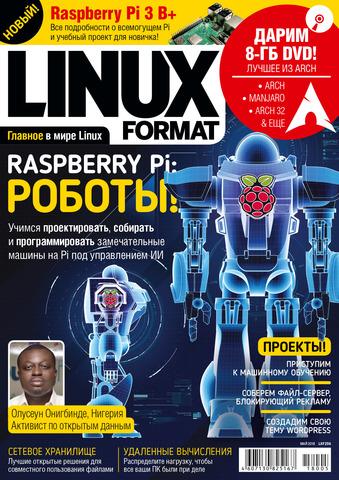 Журнал Linux Format #5 + DVD, май 2018