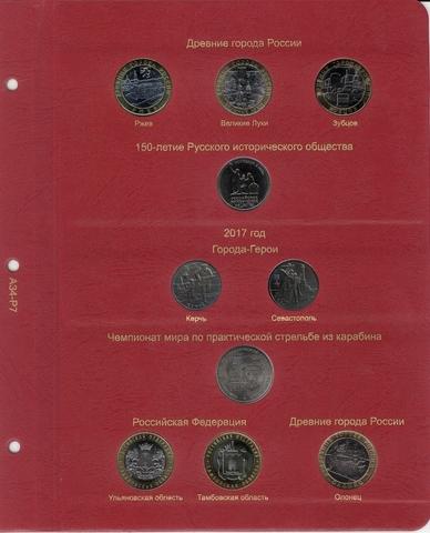 Лист для юбилейных монет России 2016-2017 гг. Коллекционеръ