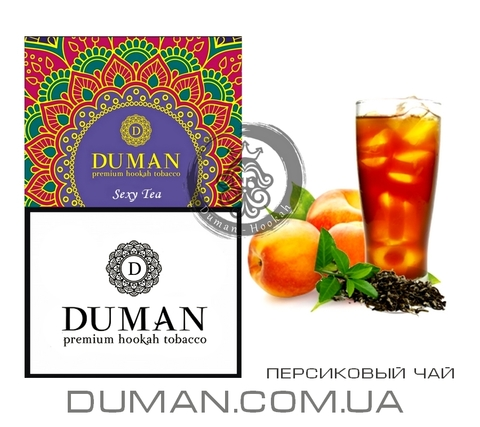 Табак Duman Sexy Tea (Думан Персиковый Чай) |Hard