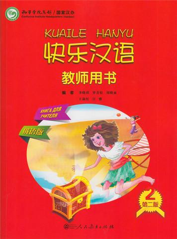 Веселый урок. Китайский язык (вторая часть). Книга для учителя