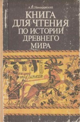 Книга для чтения по истории Древнего мира
