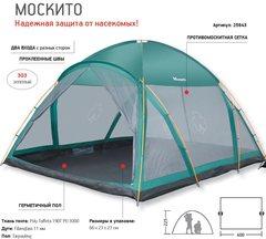 Палатка Greenell Москито