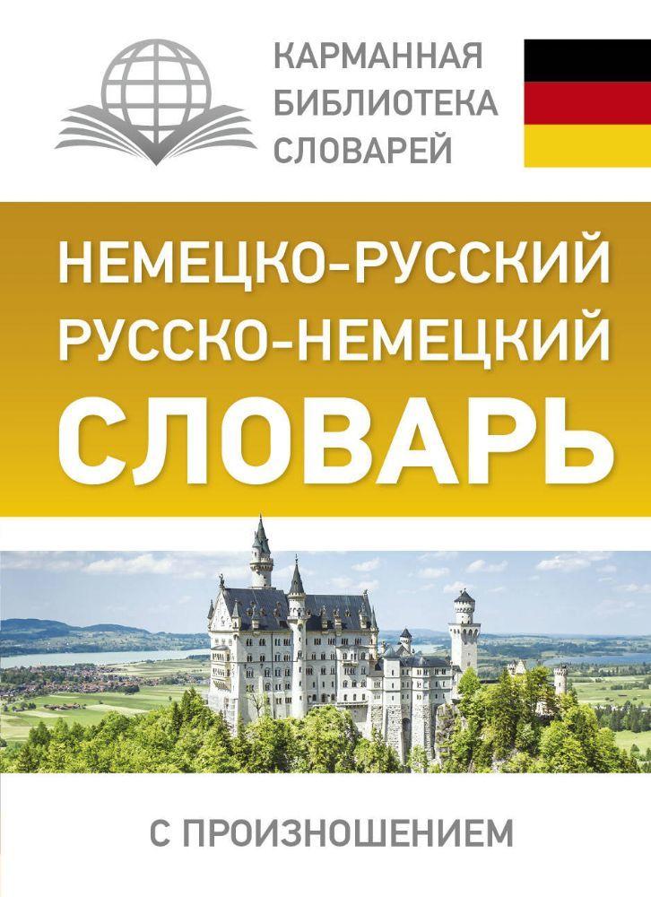 Kitab Немецко-русский. Русско-немецкий словарь с произношением   Матвеев Сергей А.