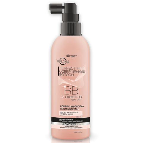 Витэкс Совершенные волосы ВВ Спрей-сыворотка для восхитительной красоты волос 12 эффектов 150 мл