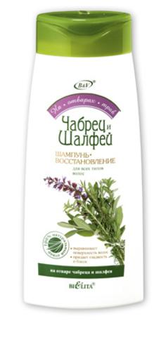 Шампунь-восстановление ЧАБРЕЦ И ШАЛФЕЙ для всех типов волос | Белорусская косметика