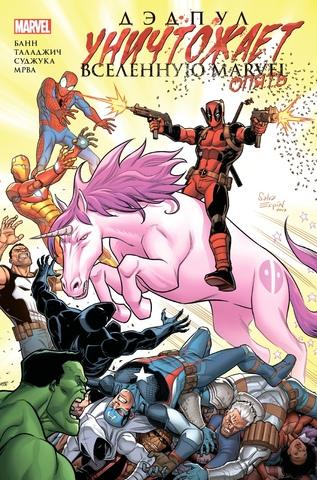 Дэдпул уничтожает вселенную Marvel. Опять (обложка Comic Con Russia. с автографом Далибора Таладжича)