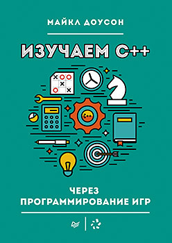 Изучаем C++ через программирование игр dhl ems 6sl3224 0be24 0ua0 for original 60 days warranty a2