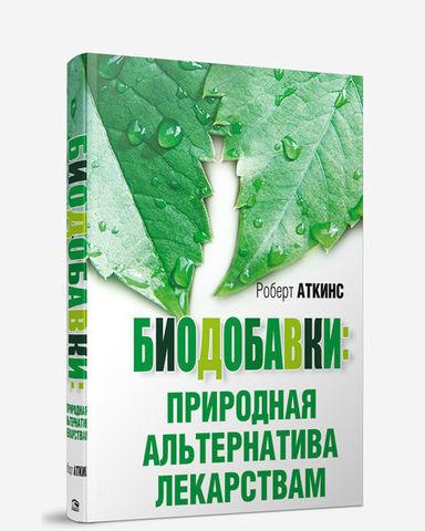 Фото Биодобавки: природная альтернатива лекарствам (3-е издание)