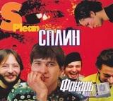Сплин / Фонарь Под Глазом (CD)