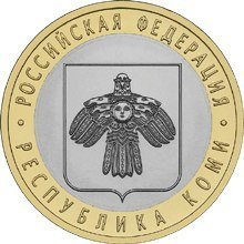 10 рублей Республика Коми 2009 г