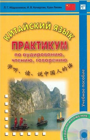 Китайский язык. Практикум по аудированию, чтению, говорению. Книга + CD