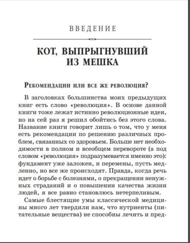Биодобавки: природная альтернатива лекарствам (3-е издание)