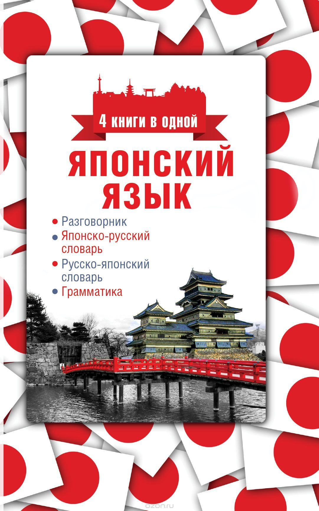 Kitab Японский язык. 4 книги в одной: разговорник, японско-русский словарь | Надежда Надежкина