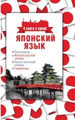 Японский язык. 4 книги в одной: разговорник, японско-русский словарь