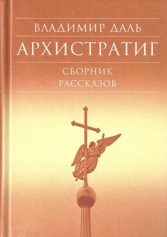 Архистратиг. Сборник рассказов (Владимир Даль)