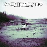 Аквариум / Электричество (CD)