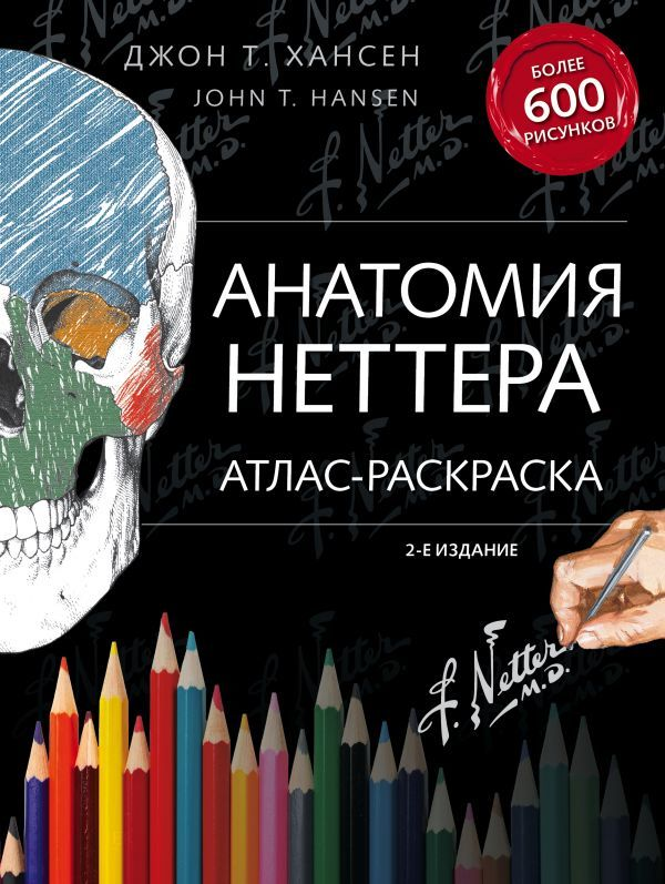 Каталог Анатомия Неттера: атлас-раскраска cover1__w600.jpg