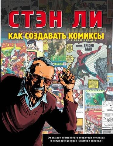 Как создавать комиксы. Стэн Ли