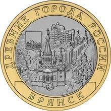 10 рублей Брянск 2010 г (биметалл)