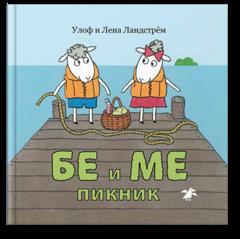 Улоф и Лена Ландстрем «Бе и Ме. Пикник»