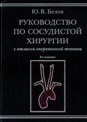 Руководство по сосудистой хирургии с атласом оперативной техники