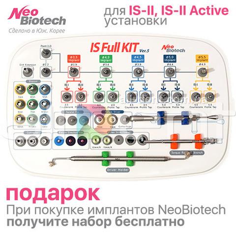 NeoBiotech IS Full Kit для установки имплантов IS-II Active