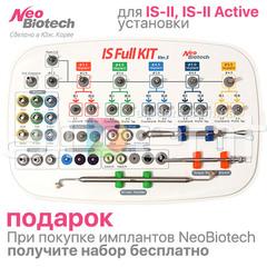 NeoBiotech IS Full Kit для установки имплантов IS-II и IS-II Active