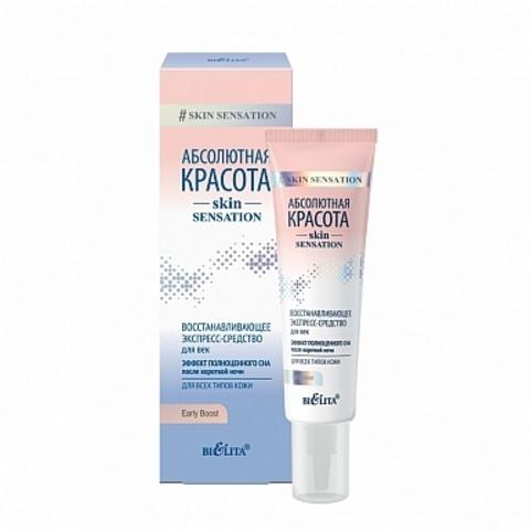 Белита Абсолютная красота Skin Sensation Восстанавливающее экспресс-средство для век