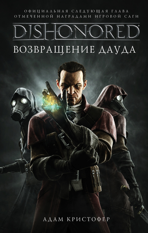 DISHONORED. Возвращение Дауда