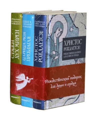 Комплект из трех книг
