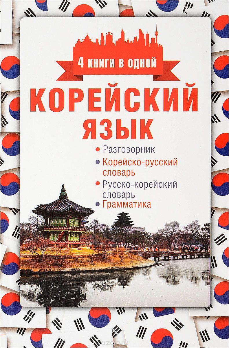 Kitab Корейский язык   Анастасия Погадаева