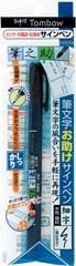 Tombow Fudenosuke GCD-111