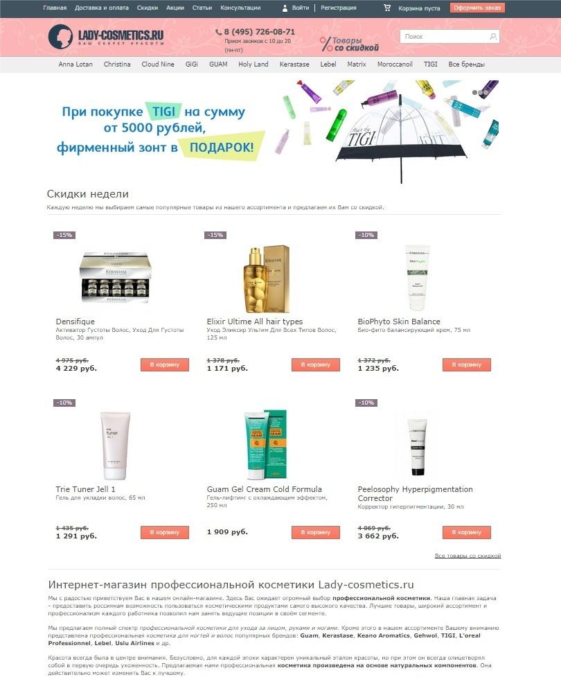 Магазин косметики lady-cosmetics.ru