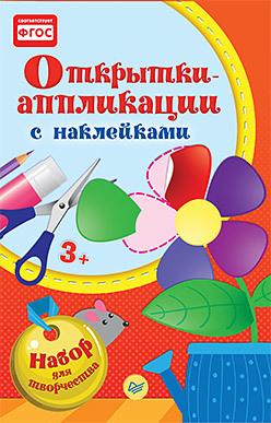 Открытки-аппликации, c наклейками. 3+ набор для детского творчества ранок большой подарок