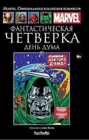 Ашет №107 Фантастическая Четверка. День Дума