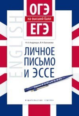 ОГЭ и ЕГЭ на высший балл. Личное письмо и эссе. Английский язык