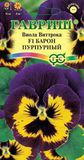 Виола Виттрока Барон Пурпурный F1* 5 шт.