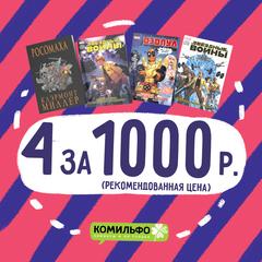 Комплект комиксов «Звёздные Войны, Росомаха и Дэдпул»