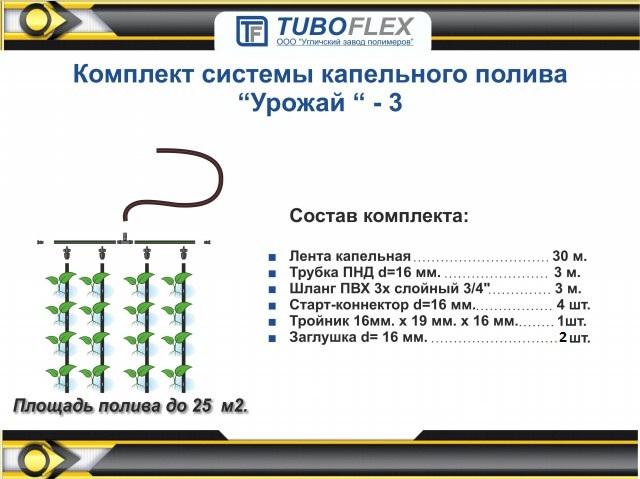 Набор для капельного полива урожай-3 инструкция