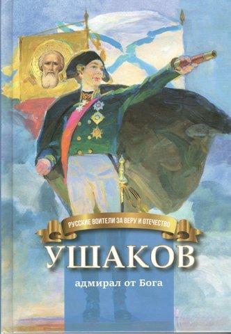 Ушаков - адмирал от Бога. Биография Ф.Ф.Ушакова для детей