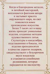 Бокал для коньяка Охота на Медведя (стандарт) в картонной коробке