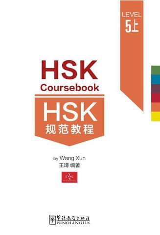 HSK Coursebook5 Part1