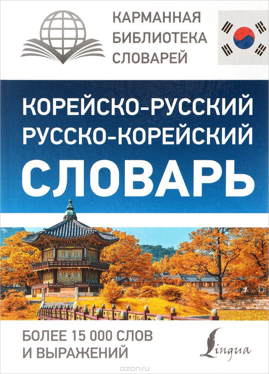 Kitab Корейско-русский русско-корейский словарь | К. Игнатьев