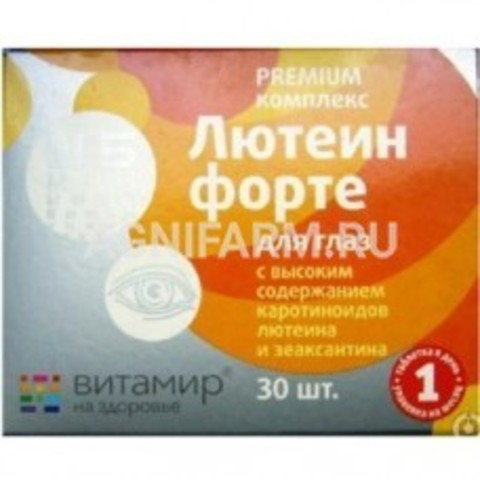 Лютеин форте витамины для глаз 30 таблеток