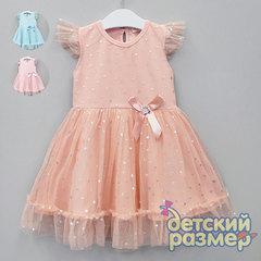 Платье (сетка, звездочки)