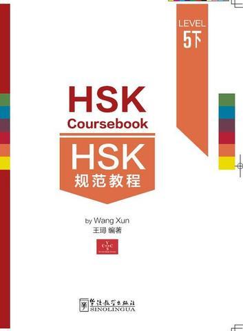 HSK Coursebook5 Part2