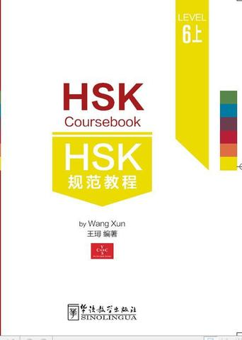 HSK Coursebook6 Part1
