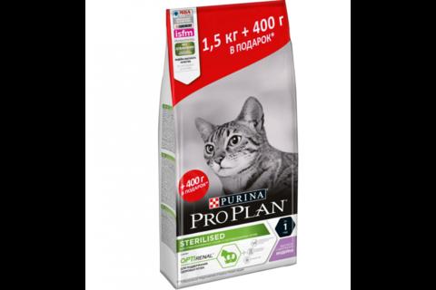 ПРОМО! Pro Plan сухой корм для стерилизованных кошек (индейка) 1,5 кг + 400 г